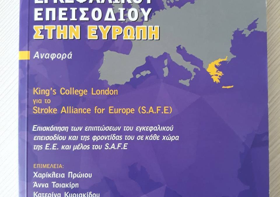 The Burden of Stroke in Europe Report now in Greek language
