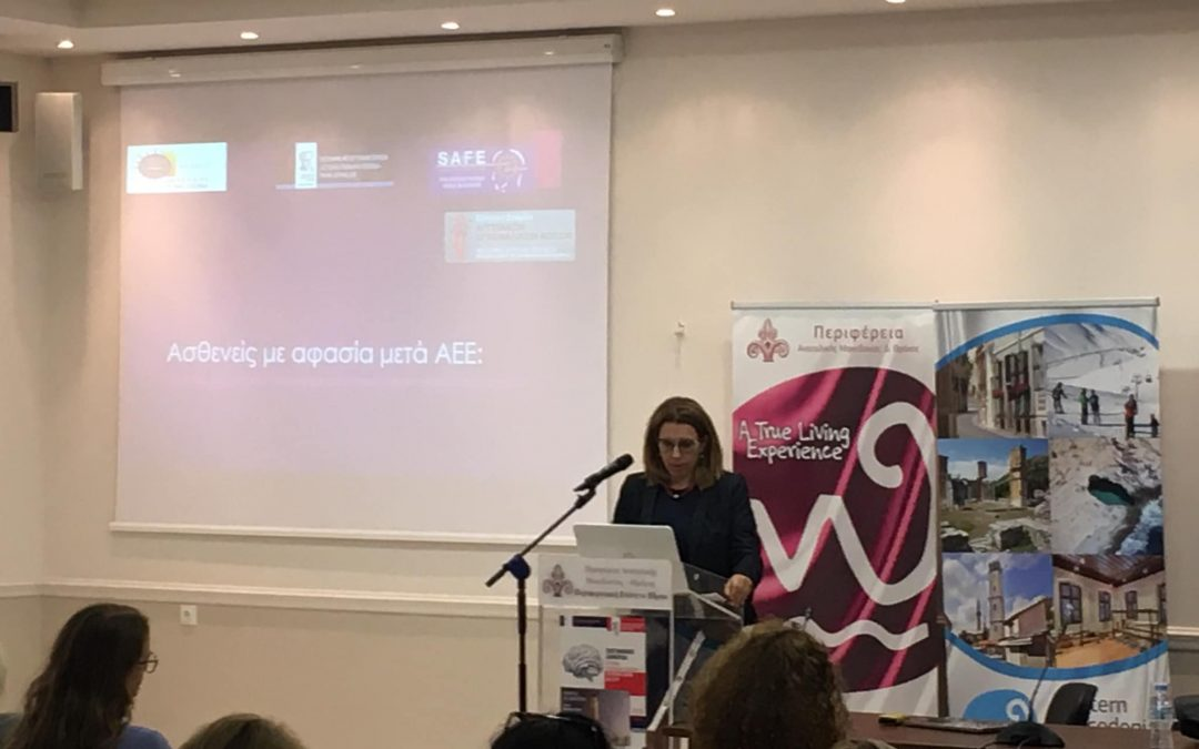 World Stroke Day 2019 in Greece: A two-day scientific event on 19th & 20th October 2019